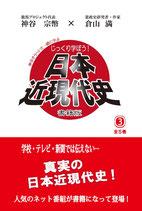 「じっくり学ぼう! 日本近現代史」 第3巻 (全5巻) 倉山満 神谷宗幣 著