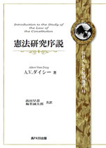 「憲法研究序説」 Introduction to the Study of the Law of the Constitution 憲法序説 A.V.ダイシー著 呉PASS復刻選書41