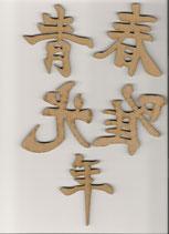 Conjunto de letras chinas