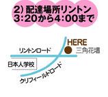 【○曜日】お届け場所その2)リントン(日本人学校そば)