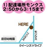 【○曜日】お届け場所その1)モンクス(前田学園そば)