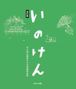 いのけん(井の頭公園検定公式問題解説集)改訂版