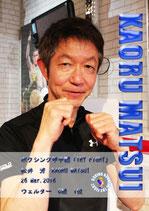 KAORU MATSUI/松井 芳
