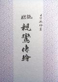 総説親鸞傳繪(前編)