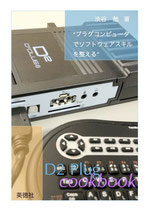 D2Plug Cook Book (ePub)