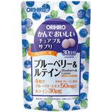 オリヒロ かんでおいしいチュアブルサプリ ブルーベリー&ルテイン 3袋セット