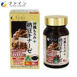 沖縄もろみ+納豆キナーゼ