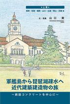 軍艦島から琵琶湖疎水へ 近代建築建造物の旅   上巻 ~鉄筋コンクリートを中心に~