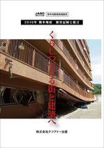 くらしつづける街と建築へ 2016年 熊本地震 被害記録と提言