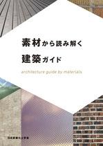 素材から読み解く建築ガイド