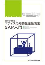 誰でもできるオフィスの知的生産性測定 SAP入門