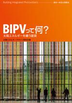 BIPVって何? 太陽エネルギーを纏う建築
