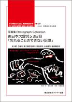 東日本大震災53日目              「忘れることのできない記憶」(新古・中古品)