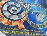 """Трансформационная Игра """"Мастер Трансформации"""""""