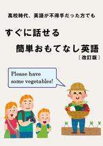 すぐに話せる―簡単おもてなし英語―(改訂版)
