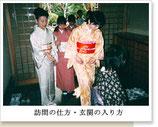 永井先生の礼法