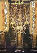 第1回仏像講座(7月2日)受講券