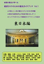 「IJCEE観光ガイドブック」研修会 ①受講券