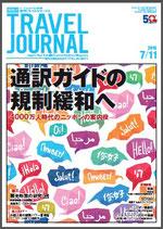「内から見た、外の目」:在日外国人&旅行業のプロが見る通訳ガイド