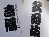 江戸文字研修会