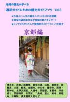 「IJCEE観光ガイドブック」研修会 ③印刷版「講義資料」(郵送)