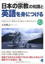 日本の宗教の知識を深めるシリーズ 第9回目 「キリスト教徒仏教・神道・儒教を比較する」 DVD講座