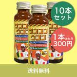 サンコンウコン(10本セット)