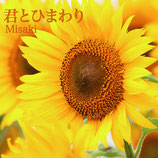 Misaki/君とひまわり・Goodbye