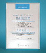 食道発声のレッスンシリーズ(DVD)