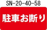SN-20-40-58