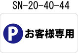 即納SN-20-40-44