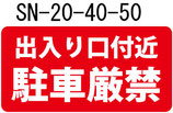 即納SN-20-40-50