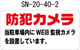 即納 SN-20-40-2