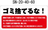 即納SN-20-40-60