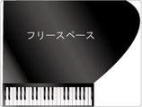 ピアノ・音楽教室OS-12