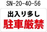 即納SN-20-40-56