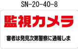 即納SN-20-40-8