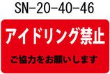 即納SN-20-40-46
