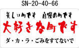 即納SN-20-40-66