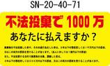 即納SN-20-40-71