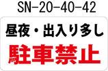 即納SN-20-40-42
