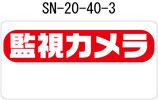 即納SN-20-40-3