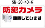即納SN-20-40-6