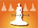 ブライダル・貸し衣装・結婚相談BKK-3