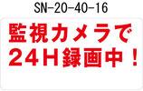 即納SN-20-40-16
