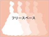 ブライダル・貸し衣装・結婚相談BKK-1