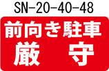 即納SN-20-40-48