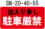 即納SN-20-40-55
