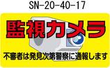 即納SN-20-40-17
