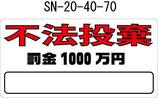 即納SN-20-40-70